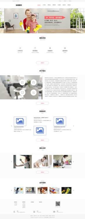 响应式家政服务公司网站织梦模板