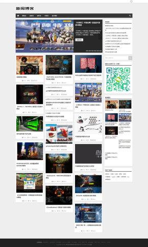 游戏行业新闻博客网站织梦模板