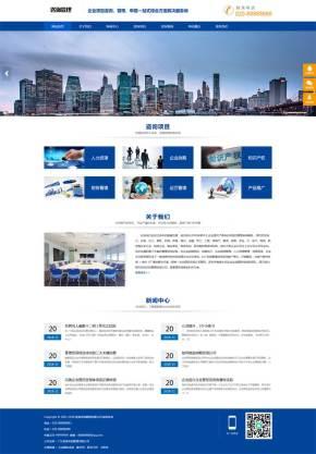 蓝色的企业咨询管理网站织梦模板