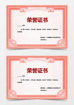 简约红色边框荣誉证书word模板