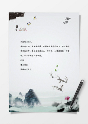 水墨中国风背景信纸word信纸