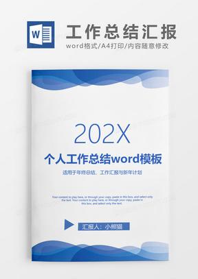 蓝色清新个人工作总结工作汇报Word模板