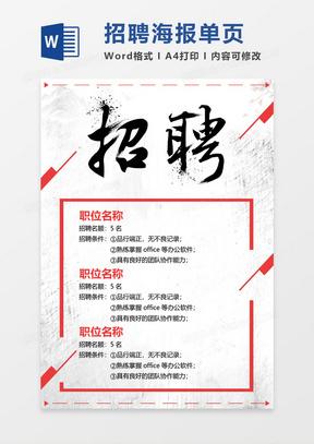 简约水墨招聘海报word模板