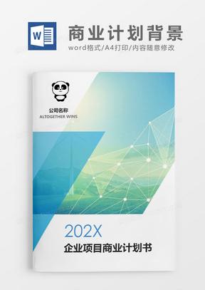 企业项目商业计划书文档封面word模板