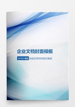 蓝色企业文档封面模板
